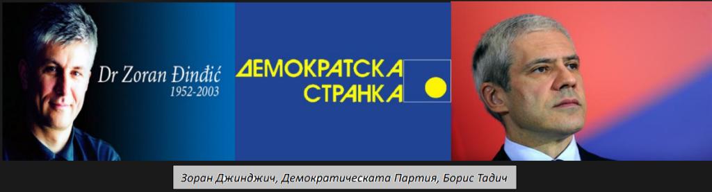 Serbia_blog2